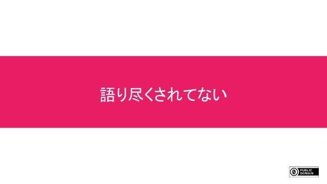 PyCon JP 2019 LT - 「ありがとう」と言おう Slide 3