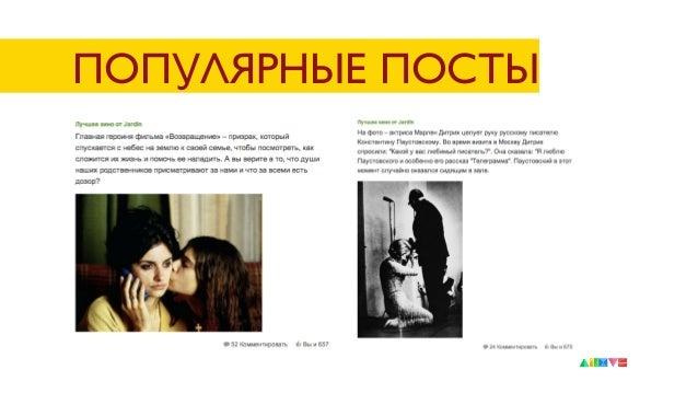 Кейс по продвижению бренда Jardin в Одноклассниках