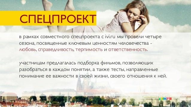 СПЕЦПРОЕКТ  в рамках совместного спецпроекта с ivi.ru мы провели четыре сезона, посвященные ключевым ценностям человечест...