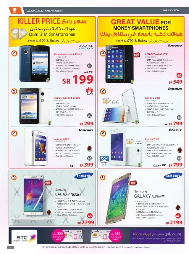 93ef3f16057 Jarir Bookstore Special Offer Flyer for November 2014