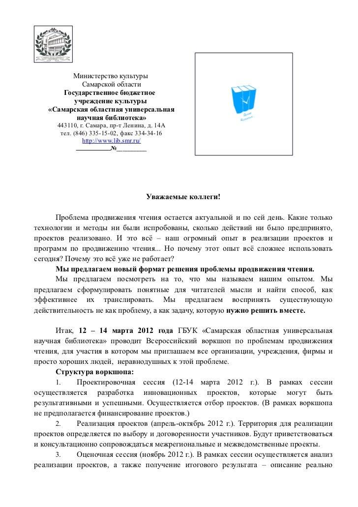 Министерство культуры             Самарской области        Государственное бюджетное           учреждение культуры    «Сам...