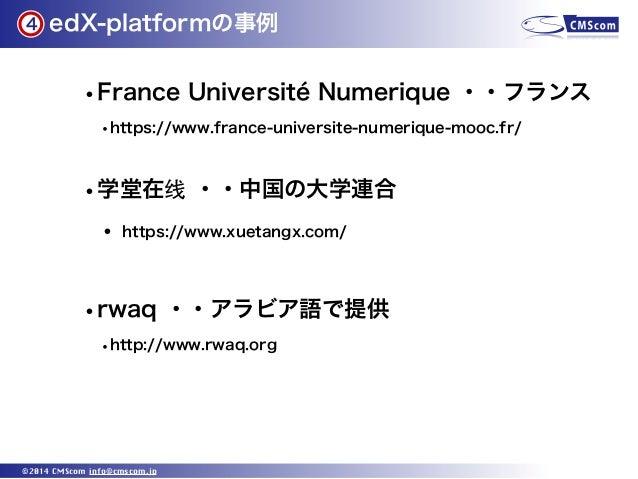 4  edX-platformの事例  •France Université Numerique ・・フランス •https://www.france-universite-numerique-mooc.fr/  •学堂在线 ・・中国の大学連合...
