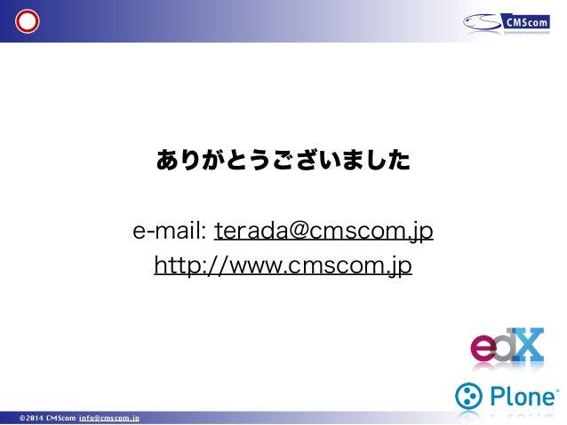 ありがとうございました e-mail: terada@cmscom.jp http://www.cmscom.jp  ©2014 CMScom info@cmscom.jp