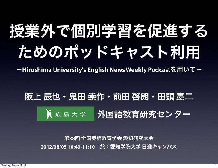 授業外で個別学習を促進する       ためのポッドキャスト利用           −Hiroshima Universitys English News Weekly Podcastを用いて−                  阪上 辰也・...
