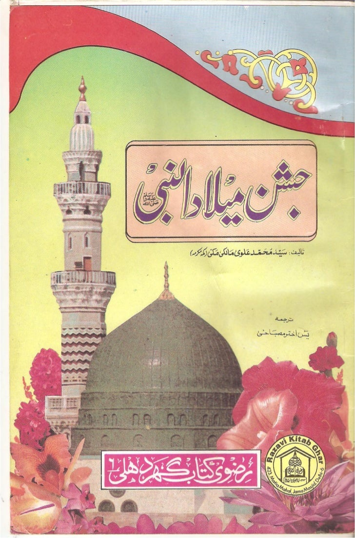 Jashn e-eid-melad-un-nabi-sallaho-alaihi-wassalam