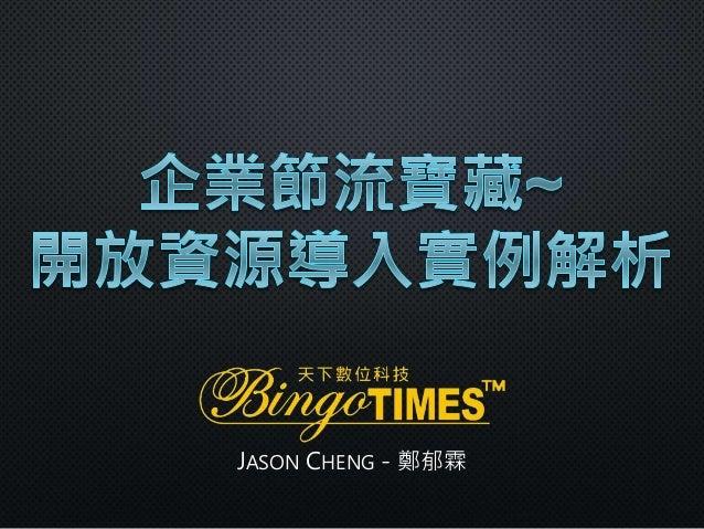 JASON CHENG - 鄭郁霖