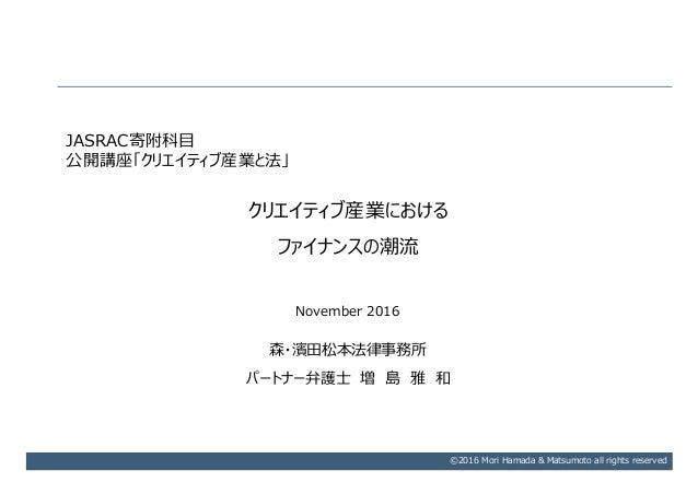 Copyright © 2016 Mori Hamada & Matsumoto All rights reserved.‐ 0‐ ©2013 Mori Hamada & Matsumoto all rights reservedクリエイティ...