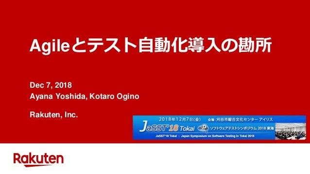 Agileとテスト自動化導入の勘所 Dec 7, 2018 Ayana Yoshida, Kotaro Ogino Rakuten, Inc.