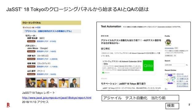 【JaSST'18 Tokai】アジャイルとテスト自動化導入の勘所 Slide 2