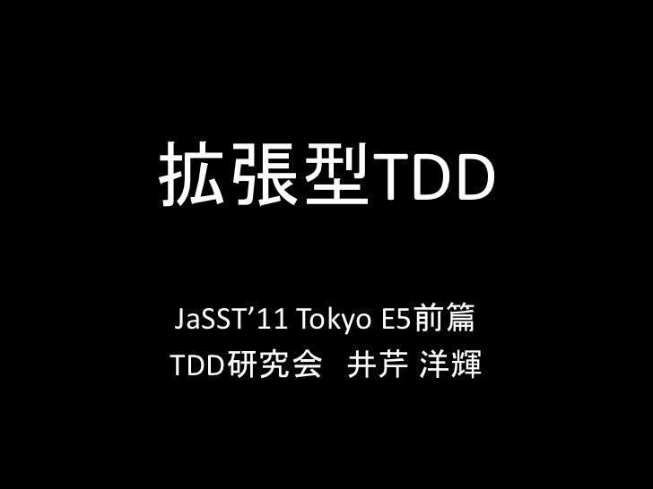 拡張型TDDJaSST'11 Tokyo E5前篇TDD研究会 井芹 洋輝