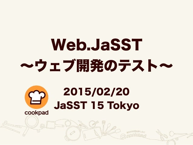Web.JaSST ∼ウェブ開発のテスト∼ 2015/02/20 JaSST 15 Tokyo