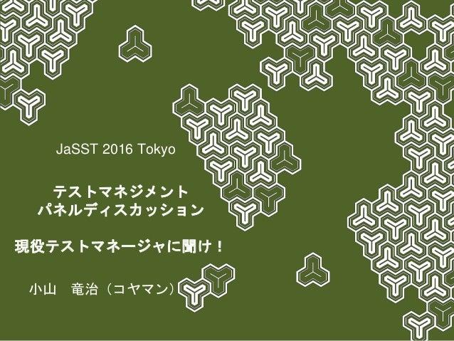 テストマネジメント パネルディスカッション 現役テストマネージャに聞け! 小山 竜治(コヤマン) JaSST 2016 Tokyo