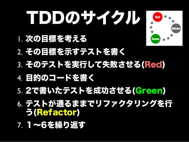 TDD や Developer Testing に  ソフトウェア工学的なメリットはいろい  ろあるけれど、最大の理由は工学的なも  のではない。最大の理由は心理的なもの  •即座にフィードバックを得るため  •書いたコードに自信を持つため  ...