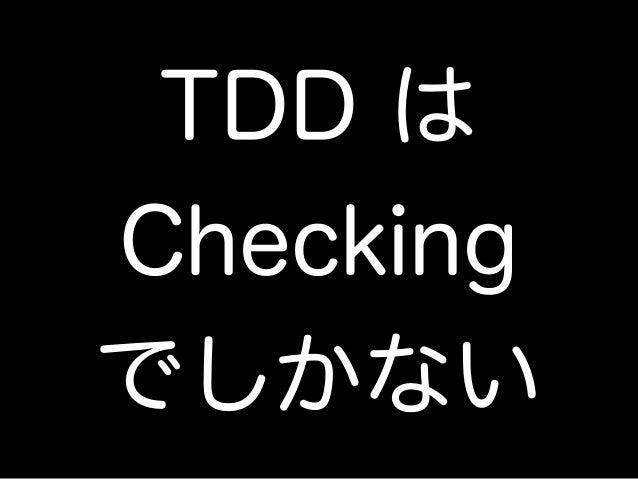 Q. テストスクリプトの作成コストと維持。ユ  ニットテストケースの運用維持が、確実には  出来ていない  Q. テストコード自体はプロダクションコード  よりも基準が緩いため、難しかったり煩雑な  テストコードが散見し、テストコードのメン  ...