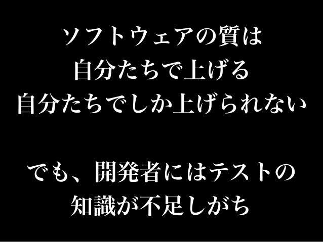 """gihyo.jpの連載  『[動画で解説]和田卓人の""""テスト駆動開発""""講座』  http://gihyo.jp/dev/serial/01/tdd/  全20回すべて動画付き解説  ニコニコ動画でも見れます  WEB+DB過去記事の特設サイトと..."""