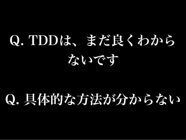 TDD  とは何か