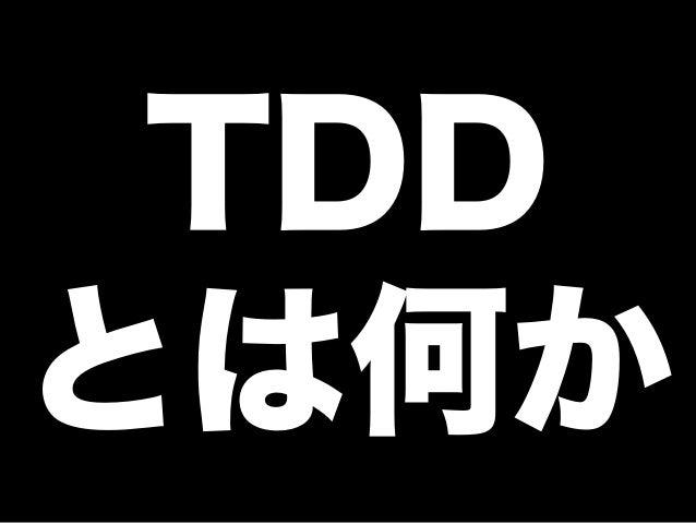 「動作するきれいなコード」、ロン・ジェフ  リーズのこの簡潔な言葉は、TDD(テスト駆  動開発)の目標である。動作するきれいなコー  ドは、あらゆる理由で価値がある。  ─ Kent Beck
