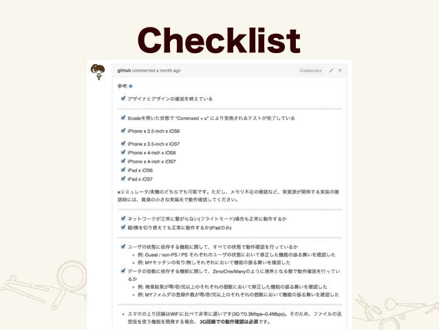 開発者はGitHubに集中 ‣Checklist ‣セルフチェック ‣Dokumi ‣Clang(iOS)/FindBugs(Android)による静的解析 結果を、変更差分に対して自動的にコメントする ‣統合開発環境の活用 ‣Lint、コーデ...
