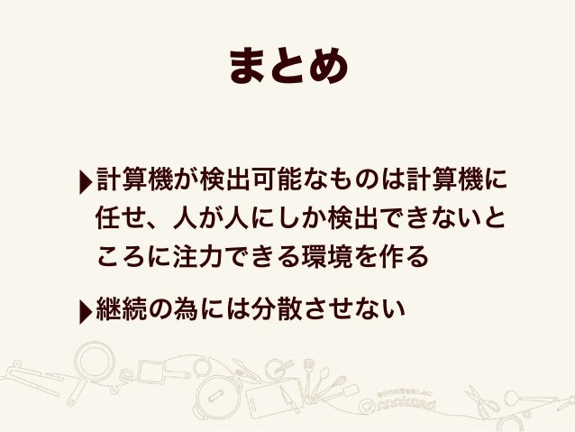 JaSST15 Tohoku 事例発表