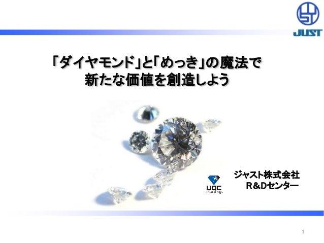ジャスト株式会社 R&Dセンター 「ダイヤモンド」と「めっき」の魔法で 新たな価値を創造しよう 1