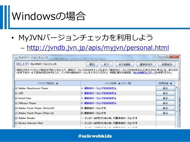 @safewebkids Windowsの場合 • MyJVNバージョンチェッカを利用しよう – http://jvndb.jvn.jp/apis/myjvn/personal.html