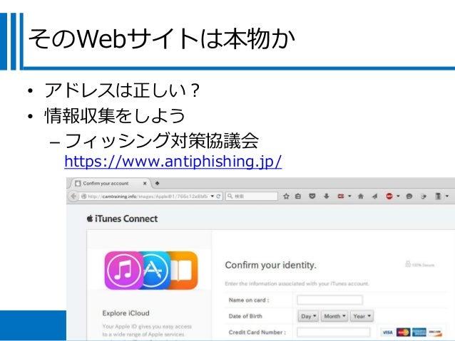 @safewebkids そのWebサイトは本物か • アドレスは正しい? • 情報収集をしよう – フィッシング対策協議会 https://www.antiphishing.jp/