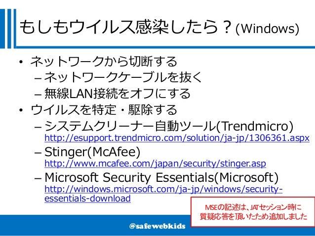 @safewebkids もしもウイルス感染したら?(Windows) • ネットワークから切断する – ネットワークケーブルを抜く – 無線LAN接続をオフにする • ウイルスを特定・駆除する – システムクリーナー自動ツール(Trendmi...