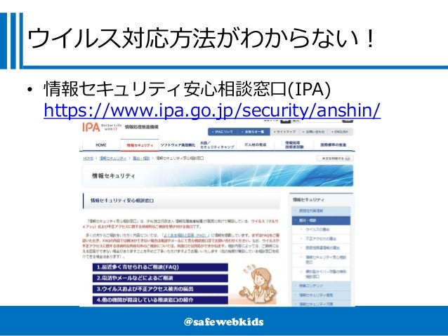 @safewebkids ウイルス対応方法がわからない! • 情報セキュリティ安心相談窓口(IPA) https://www.ipa.go.jp/security/anshin/