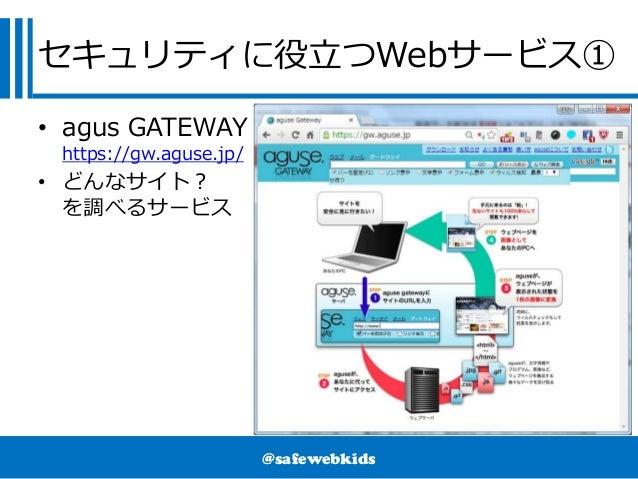 @safewebkids セキュリティに役立つWebサービス① • agus GATEWAY https://gw.aguse.jp/ • どんなサイト? を調べるサービス
