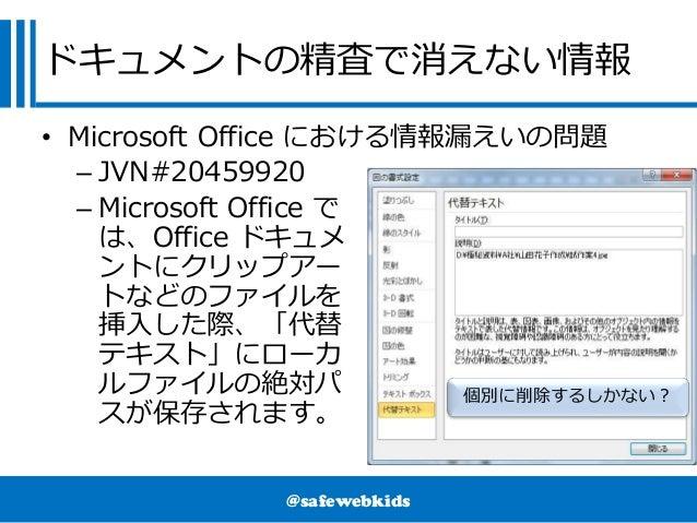 @safewebkids ドキュメントの精査で消えない情報 • Microsoft Office における情報漏えいの問題 – JVN#20459920 – Microsoft Office で は、Office ドキュメ ントにクリップアー ...