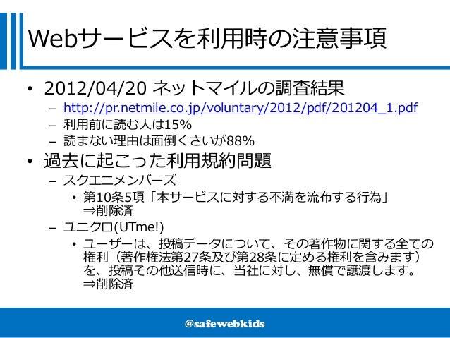 @safewebkids Webサービスを利用時の注意事項 • 2012/04/20 ネットマイルの調査結果 – http://pr.netmile.co.jp/voluntary/2012/pdf/201204_1.pdf – 利用前に読む人...