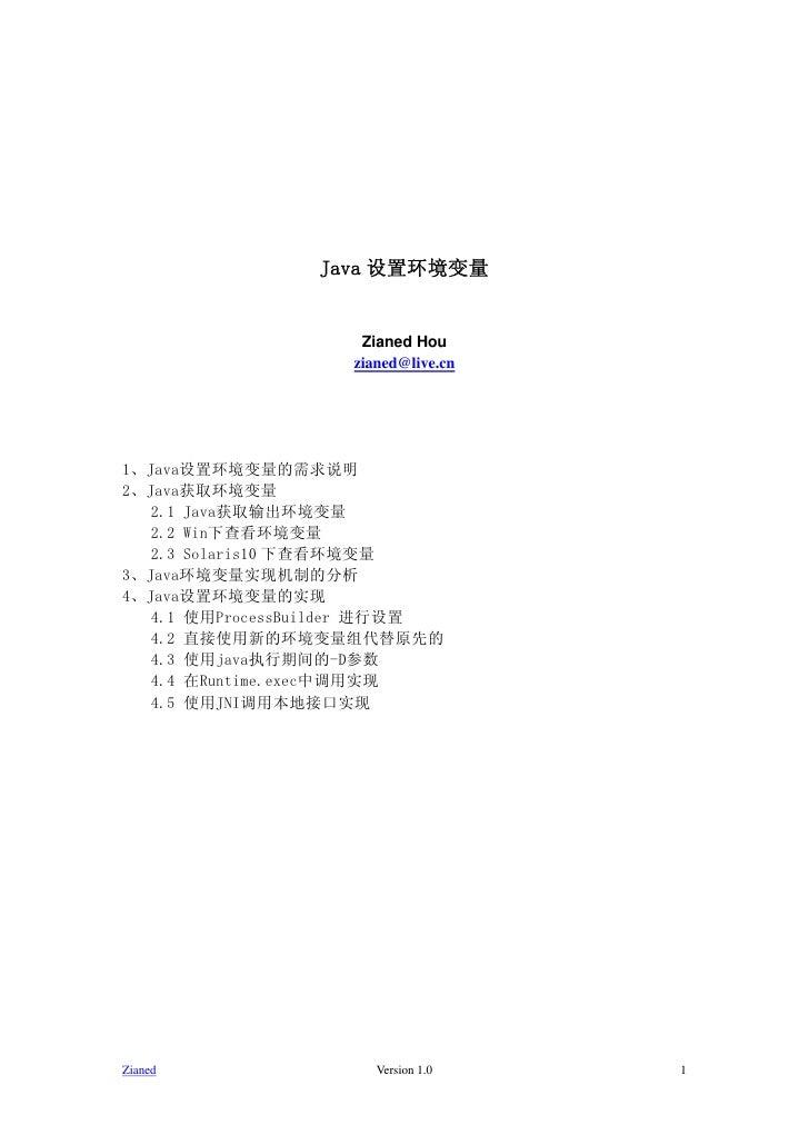 Java 设置环境变量                        Zianed Hou                     zianed@live.cn     1、Java设置环境变量的需求说明 2、Java获取环境变量    2.1...