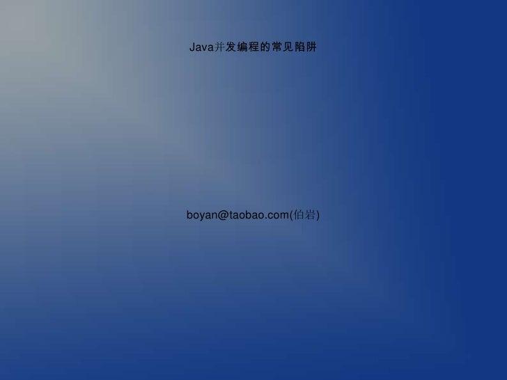 Java并发编程的常见陷阱<br />boyan@taobao.com(伯岩)<br />
