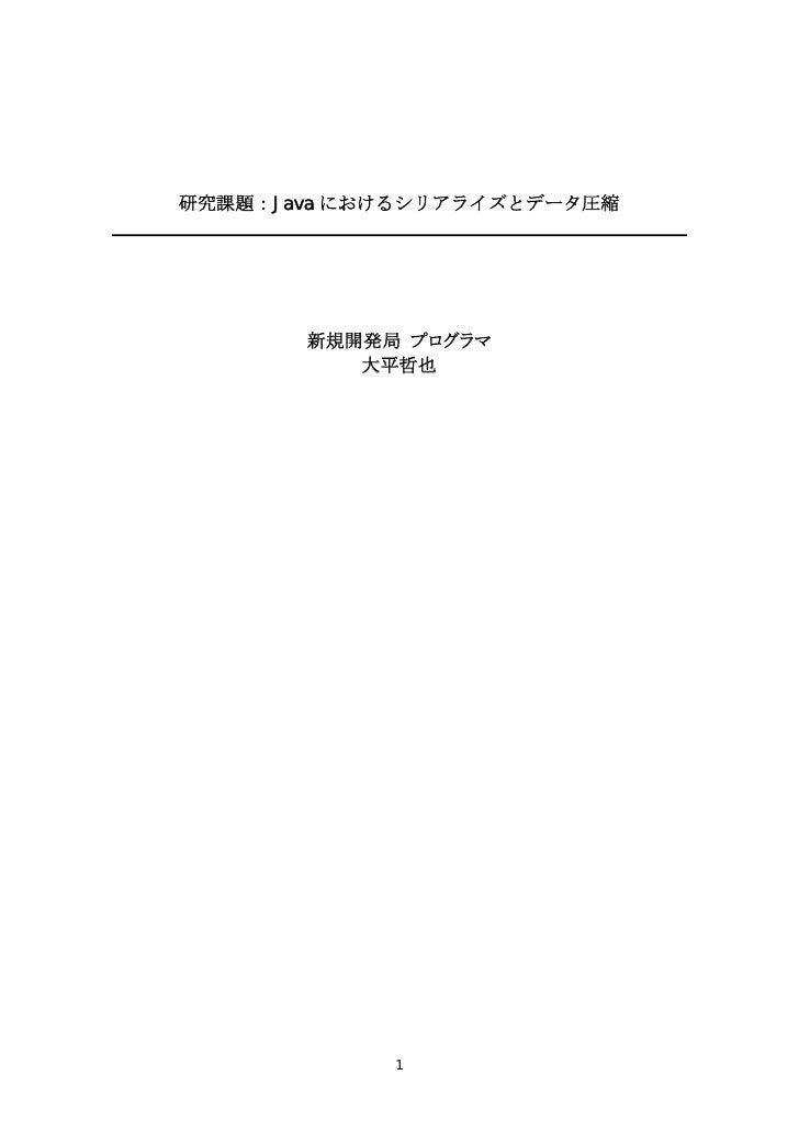 研究課題:Java におけるシリアライズとデータ圧縮            新規開発局 プログラマ           大平哲也                 1