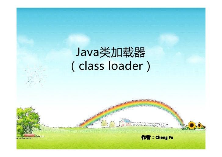 Java类加载器 (class loader)                作者:Cheng Fu            作者:Cheng