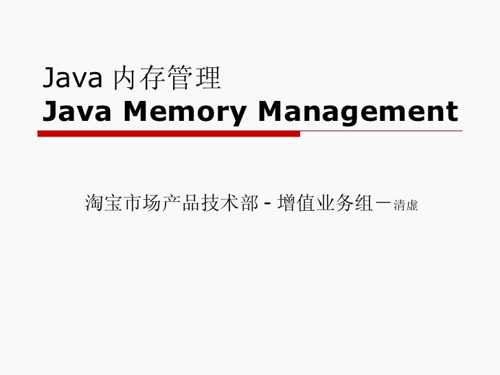 Java 内存管理 Java Memory Management 淘宝市场产品技术部 - 增值业务组- 清虚