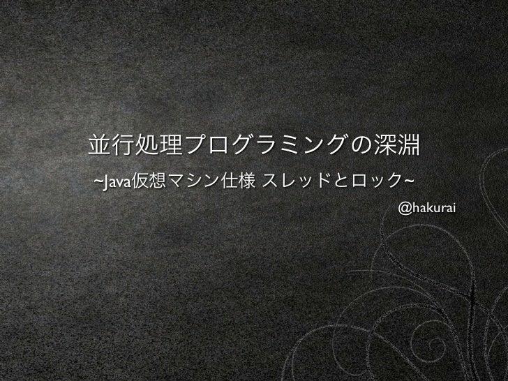~Java   ~        @hakurai