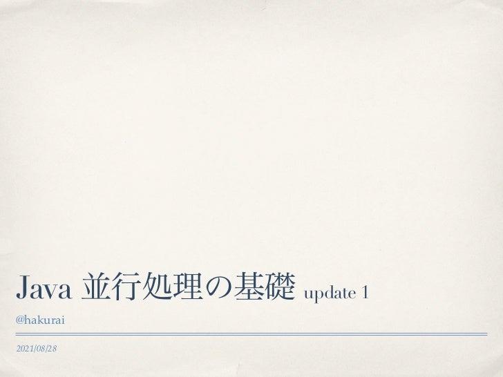 Java 並行処理の基礎 update 1@hakurai2021/08/28