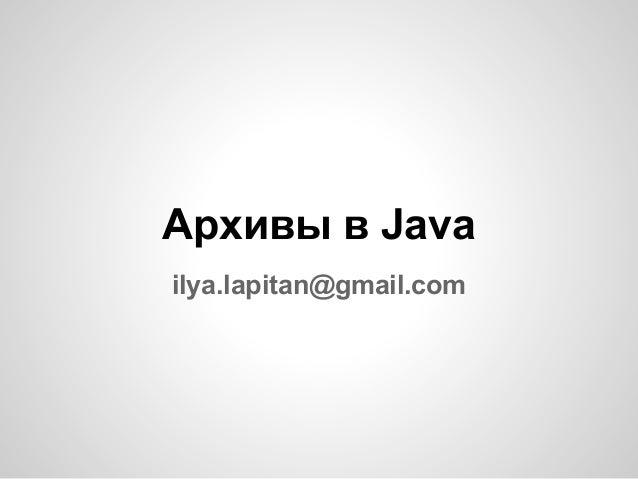 Архивы в Javailya.lapitan@gmail.com