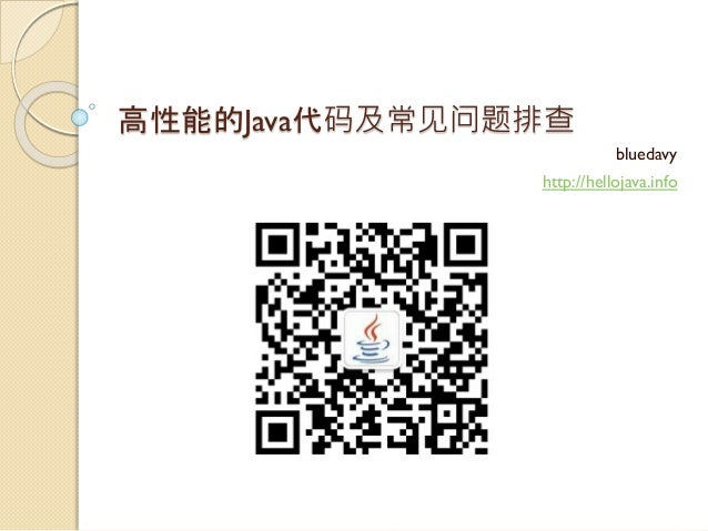 高性能的Java代码及常见问题排查 bluedavy http://hellojava.info