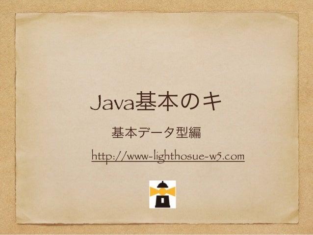 Java基本のキ 基本データ型編 http://www-lighthosue-w5.com