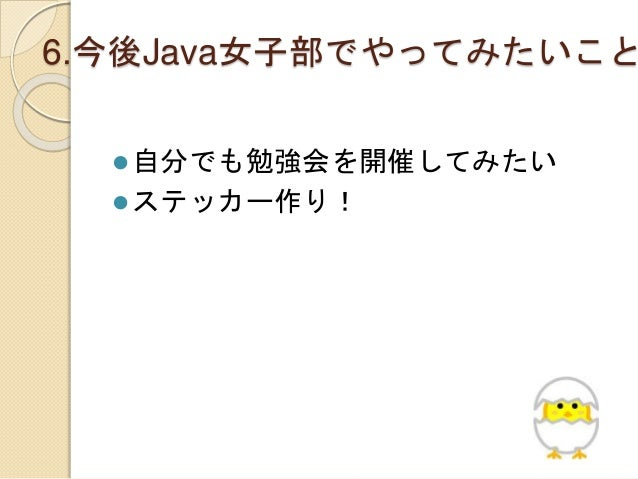 Java女子部勉強会参加した感想