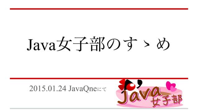 Java女子部のすゝめ 2015.01.24 JavaQneにて