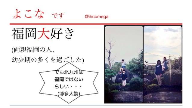 よこなです @ihcomega 福岡大好き (両親福岡の人、 幼少期の多くを過ごした) でも北九州は 福岡ではない らしい・・・ (博多人談)