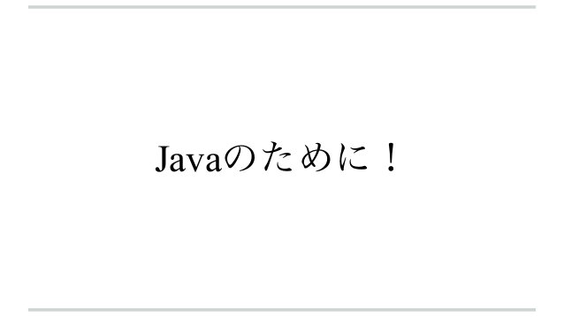 Javaのために!