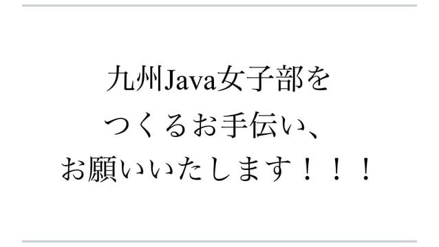 九州Java女子部を つくるお手伝い、 お願いいたします!!!