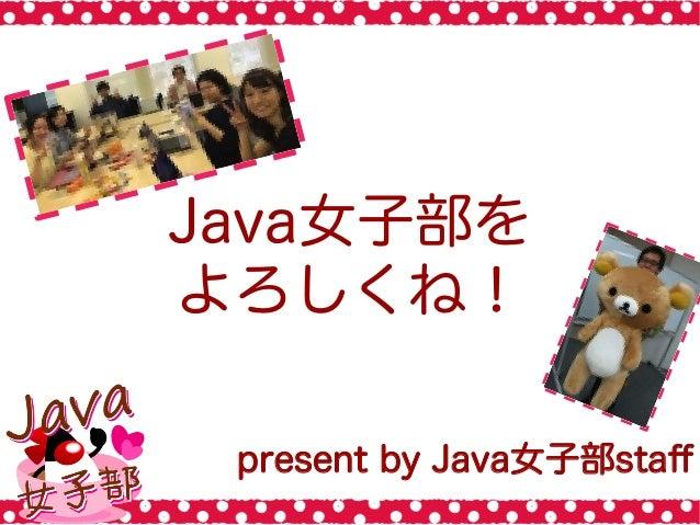 Java女子部を よろしくね! present by Java女子部staff