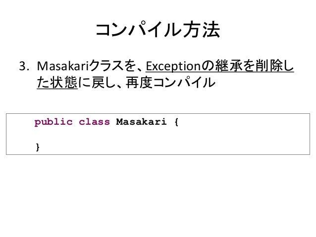 コンパイル方法 3. Masakariクラスを、Exceptionの継承を削除し た状態に戻し、再度コンパイル public class Masakari { }