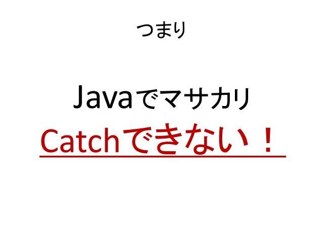 Javaでマサカリ Catchできない! つまり