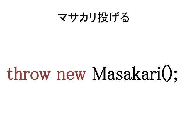 マサカリ投げる throw new Masakari();
